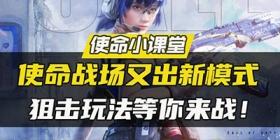 【使命小课堂】体验服使命战场又出新模式,狙击玩法等你来战!