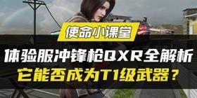 使命召唤手游体验服新冲锋枪QXR全解析