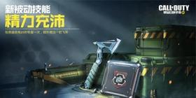 使命召唤手游新版本枪械、技能、战术道具全曝光!