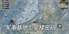 和平精英军事基地密码 和平精英卫星楼在哪