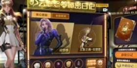 CF手游电竞女神云悠悠,携王魄HeartShot降临!