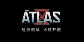 代号:Atlas6月限量删档测试开启 填写问卷得测试资格