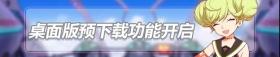 《崩坏3》桌面版预下载功能已开启