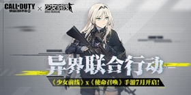 兵蚁出现!使命召唤X少前联动7月9日开启!
