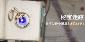 原神稻妻秘宝迷踪活动:寻宝兑换小道具「迷你仙灵」