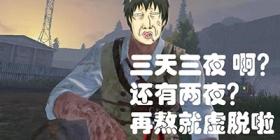 """使命召唤手游异变围城模式上线,竟被网友玩成""""猛男""""模式!"""