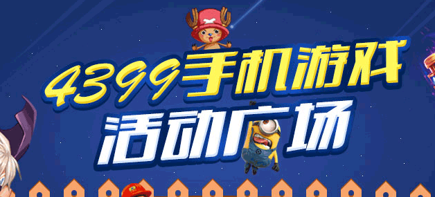 【活动广场】游戏、省钱两不误,百万豪礼免费领