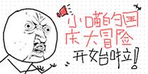 国庆特辑:小喵的国庆大冒险开始啦!