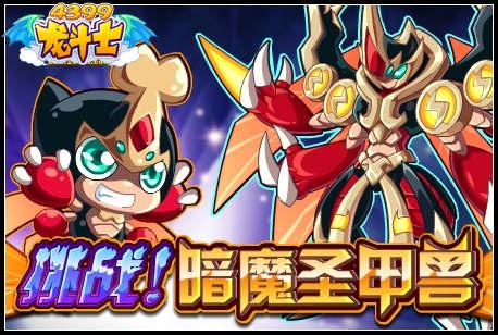 龙斗士挑战暗魔圣甲兽