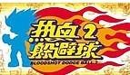 热血躲避球2 中文版