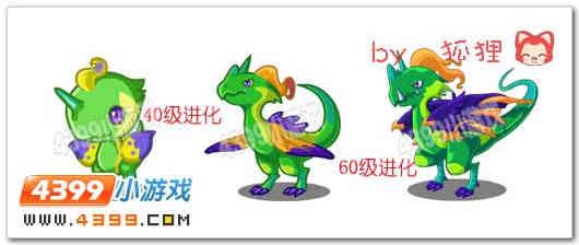 洛克王国绿角龙进化图