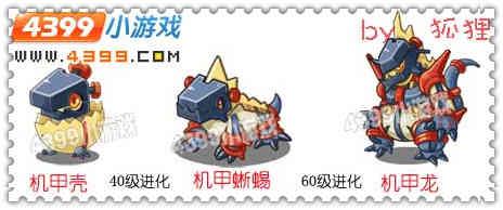 洛克王国机甲壳进化图