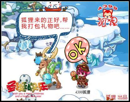 洛克/洛克王国失而复得的圣诞礼物圣诞麋鹿