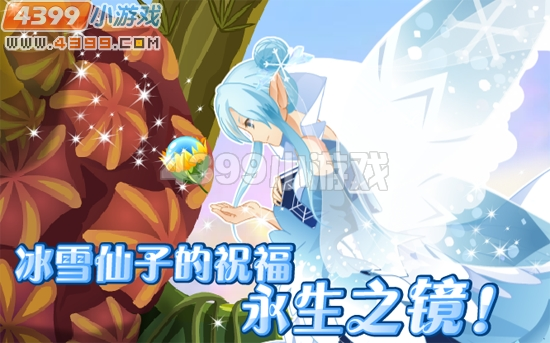 小花仙1月7日攻略预告