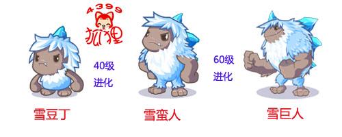 洛克王国雪豆丁进化图