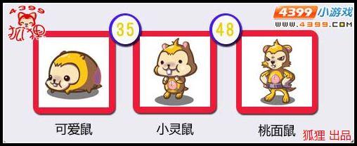 洛克王国可爱鼠进化图