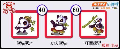 洛克王国熊猫秀才进化图