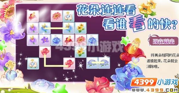 小花仙花朵连连看小游戏_4399小花仙手机版