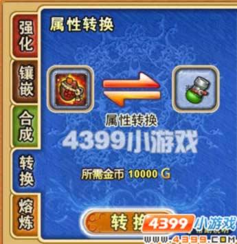 弹弹堂3二级属性图片
