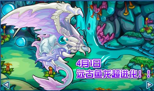 赛尔号4月1日攻略预告 远古鱼龙超进化 迷宫中的暗夜精灵