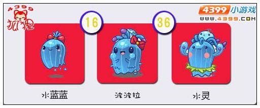 洛克王国水蓝蓝进化图
