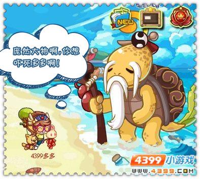 龟仙隐者_洛克王国挑战龟仙隐者赢取技能石_4399洛克王国