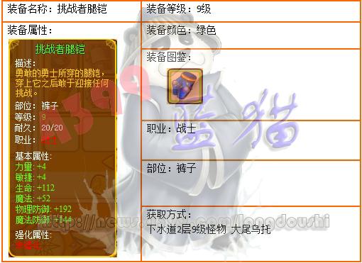 龙斗士9级装备 挑战者腿铠
