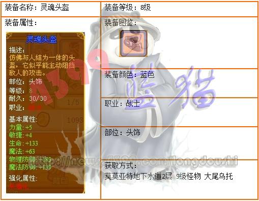 龙斗士战士8级装备灵魂头盔