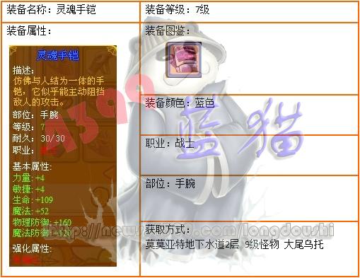 龙斗士战士7级装备灵魂手铠