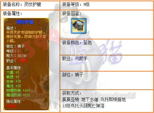 龙斗士弓箭手9级装备灵纹护腿