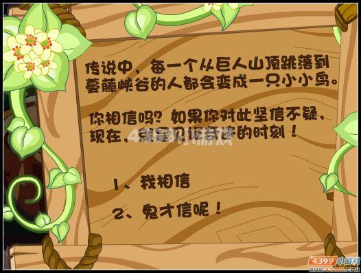 巨人藤蔓简笔画