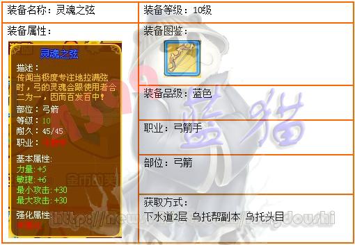 龙斗士弓箭手10级蓝装 灵魂之弦