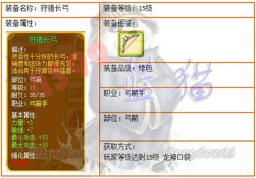 龙斗士弓箭手15级绿装 狩猎长弓