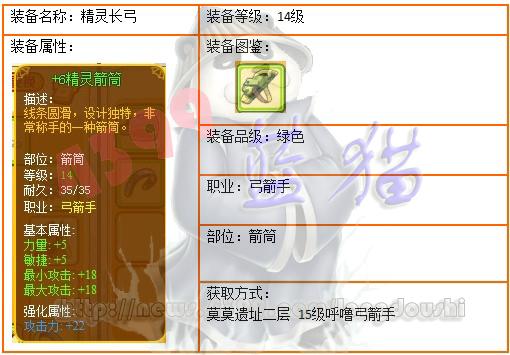 龙斗士弓箭手14级绿装 精灵长弓