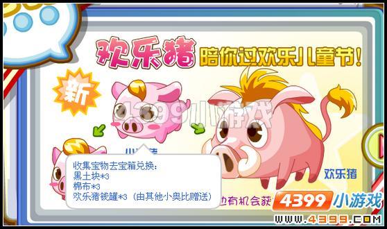 奥比岛小粉猪欢乐猪