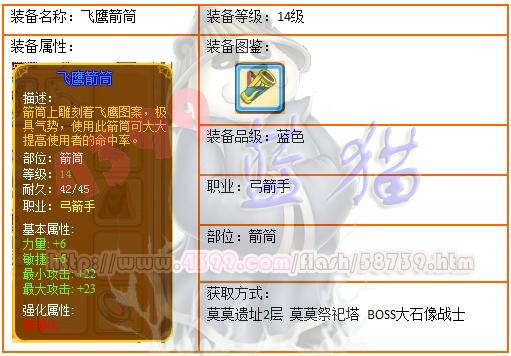 4399龙斗士弓箭手14级蓝装 飞鹰箭筒