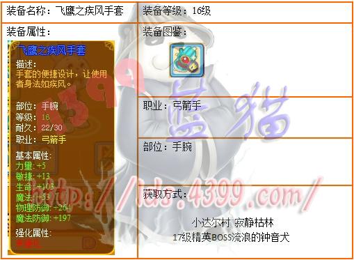4399龙斗士弓箭手16级蓝装飞鹰之疾风手套