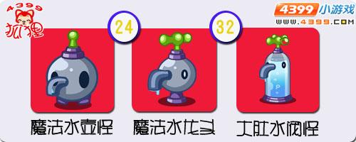 洛克王国魔法水壶怪进化图