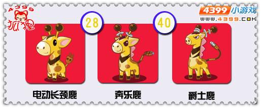 洛克王国电动长颈鹿进化图