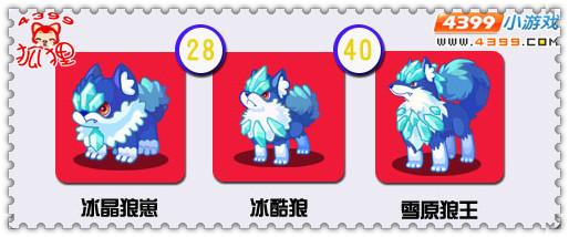 洛克王国冰晶狼崽进化图