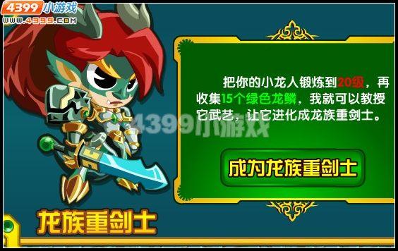 奥拉星龙族重剑士