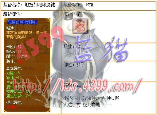 4399龙斗士战士19级蓝装敏捷的咆哮腿铠