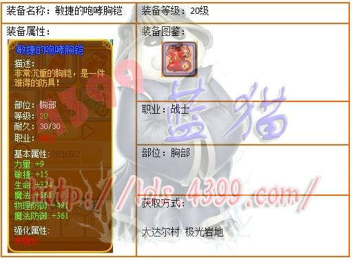 4399龙斗士战士20级蓝装敏捷的咆哮胸铠