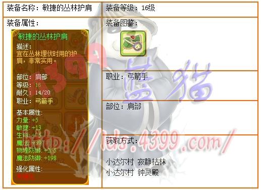 4399龙斗士弓箭手16级绿装敏捷的丛林护肩