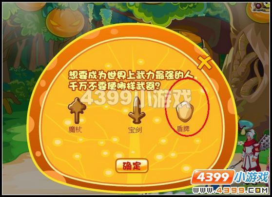 奥比岛王子星球巨橙森林