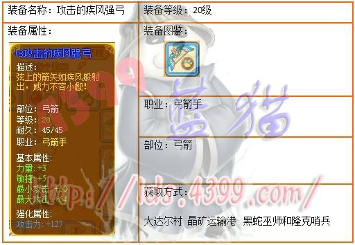 4399龙斗士弓箭手20级蓝装攻击的疾风强弓
