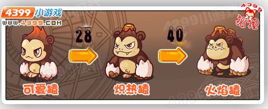 洛克王国可爱猿