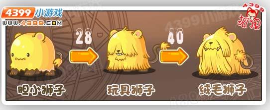 洛克王国胆小狮子进化图