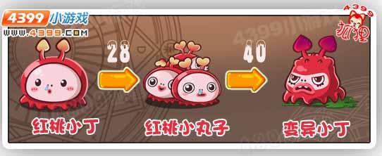 洛克王国红桃小丁进化图