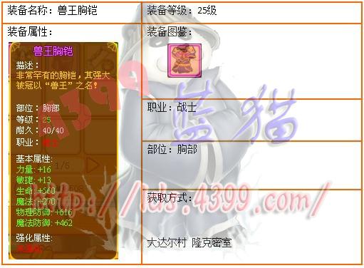 4399龙斗士战士25级紫装兽王胸铠